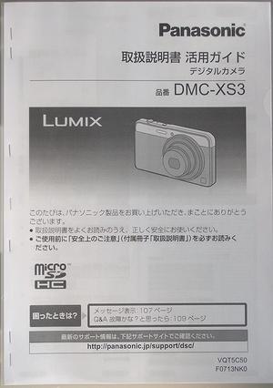 dmc lx2 説明 書